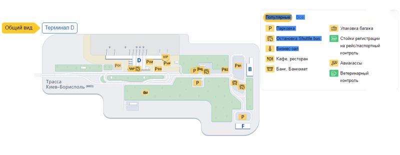 Аэропорт Борисполь официальный сайт