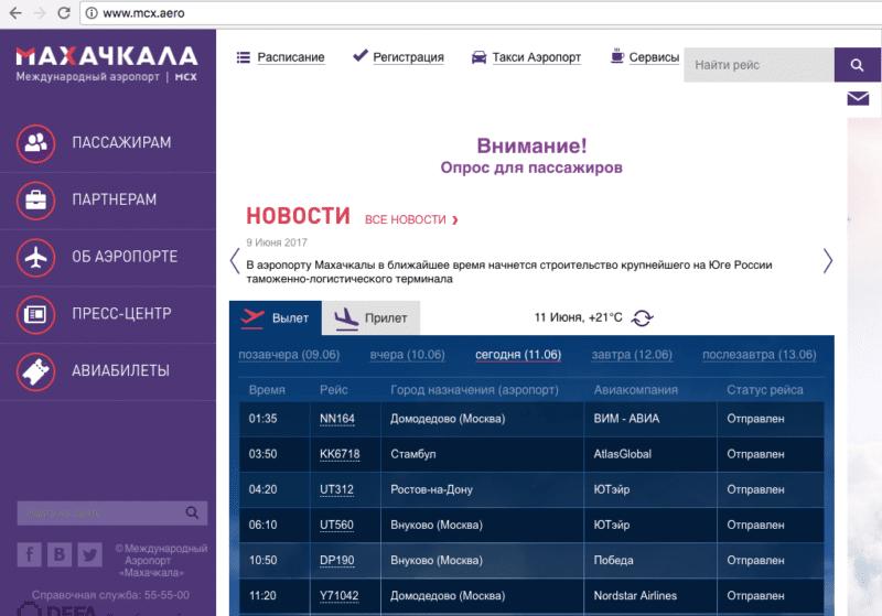 аэропорт Махачкала официальный сайт