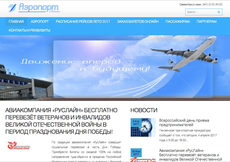Пензенский аэропорт официальный сайт