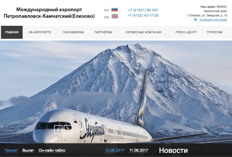 аэропорт Петропавловск-Камчатский официальный сайт