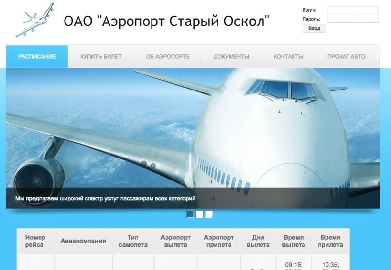 аэропорт Старый Оскол расписание рейсов