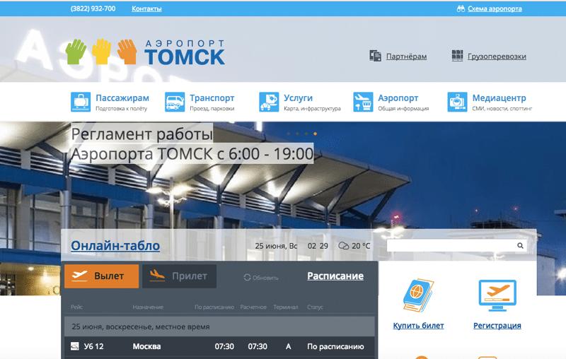 аэропорт Богашево Томск официальный сайт