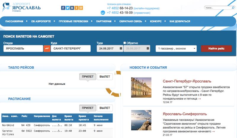 аэропорт Туношна официальный сайт