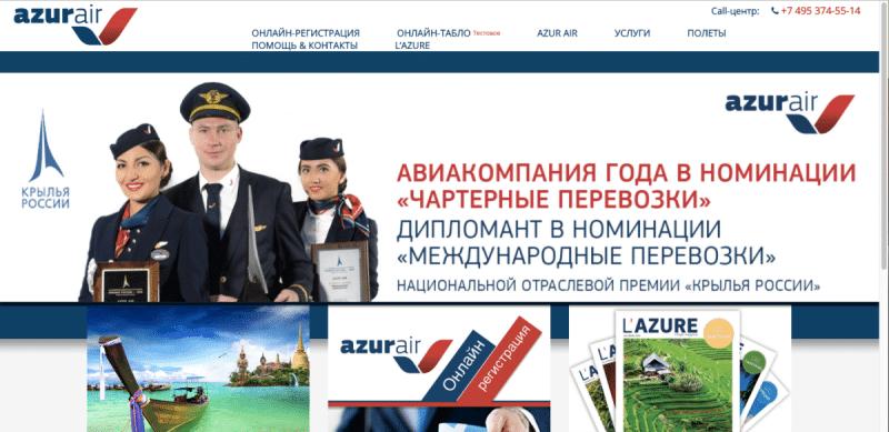 авиакомпания Азур Эйр отзывы