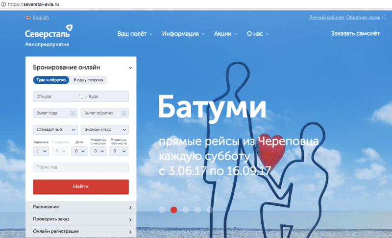 авиакомпания Северсталь официальный сайт