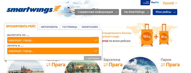 Авиакомпания Смарт Вингс официальный сайт