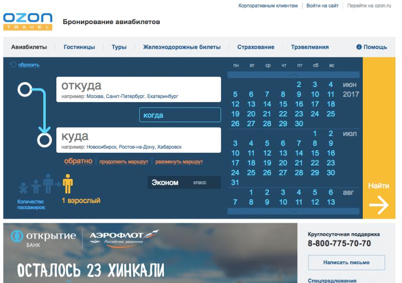 Билеты на самолет купить на озоне за билеты ереван нижний новгород самолет