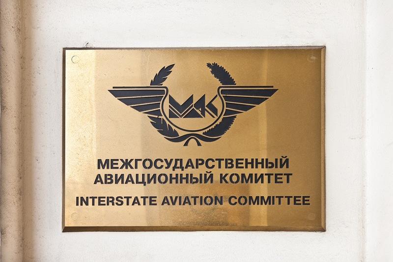 Международный авиационный комитет официальный сайт