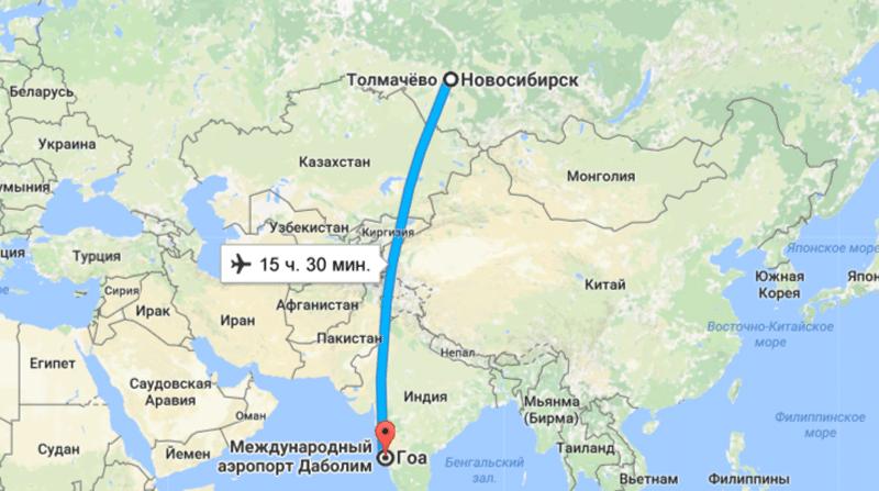 сколько лететь из новосибирска до Гоа по времени