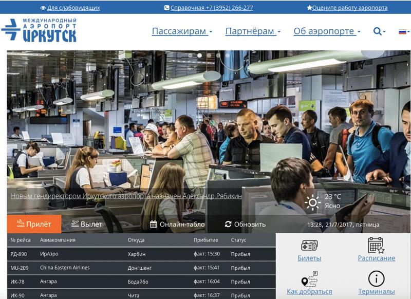 международный аэропорт Иркутск официальный сайт