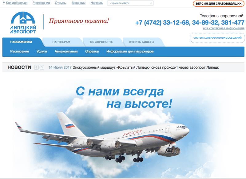 расписание рейсов аэропорта Липецка