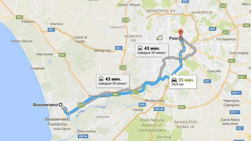 аэропорт Леонардо да Винчи Рим