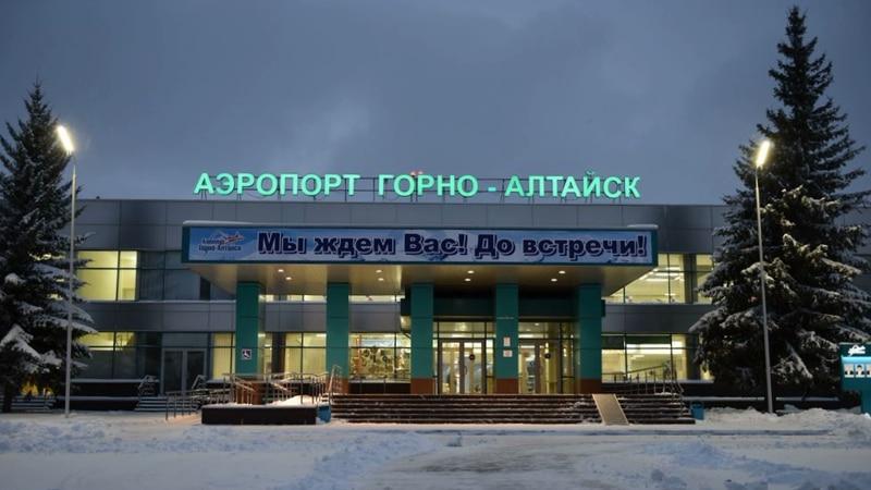аэропорт Горно-Алтайск официальный сайт