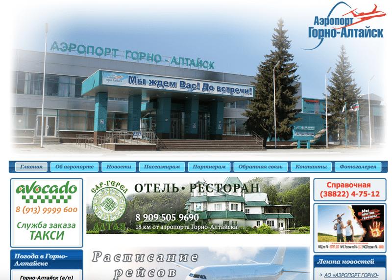 онлайн табло аэропорта Горно-Алтайска