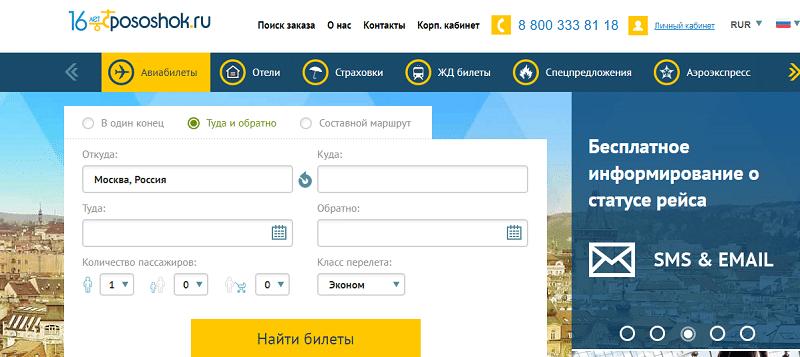 Авиабилеты Посошок официальный сайт