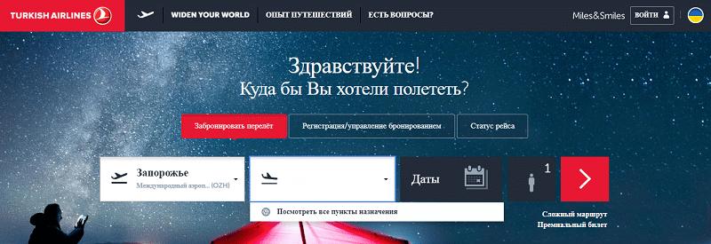 Телефон Турецких Авиалинии в Москве
