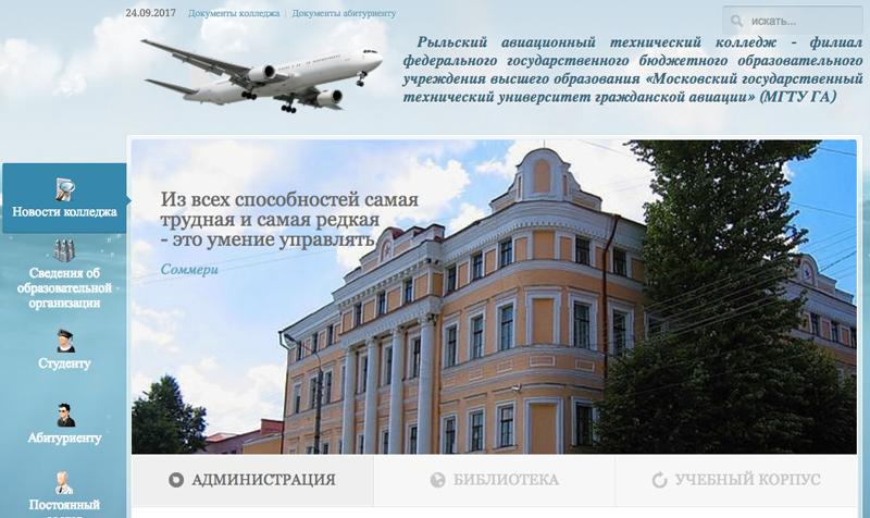 официальный сайт Рыльского колледжа гражданской авиации