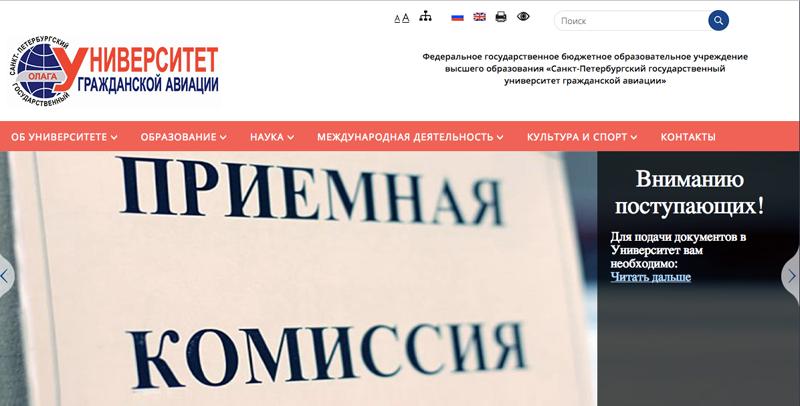 институт гражданской авиации Санкт-Петербург