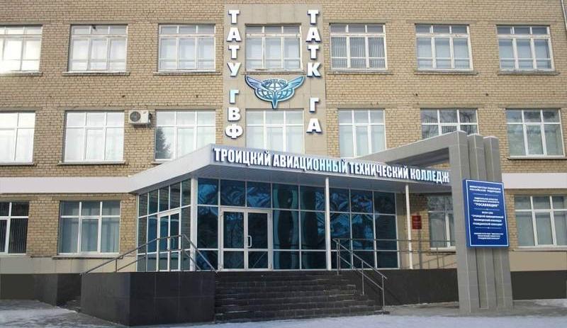 Троицкий авиационный технический колледж гражданской авиации