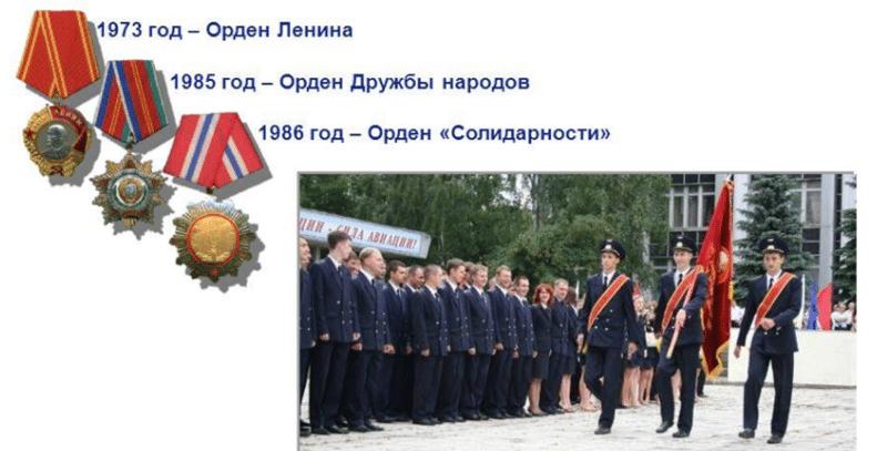 Ульяновский институт гражданской авиации1