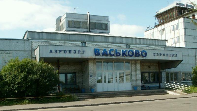 аэропорт Васьково Архангельск