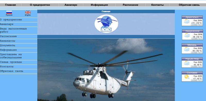 официальный сайт аэропорта Васьково Архангельск