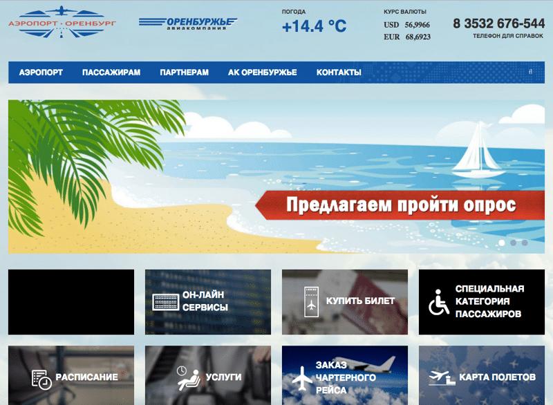 авиакомпания Оренбуржье официальный сайт