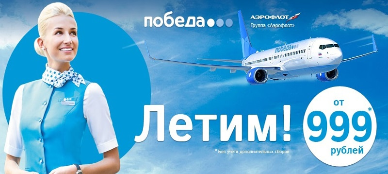Купить билет на самолет «Победа» за 999 рублей
