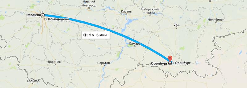 Сколько лететь до Оренбурга из Москвы