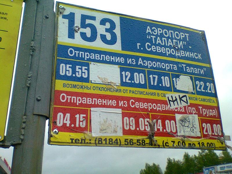 153 Автобус Северодвинск — Талаги