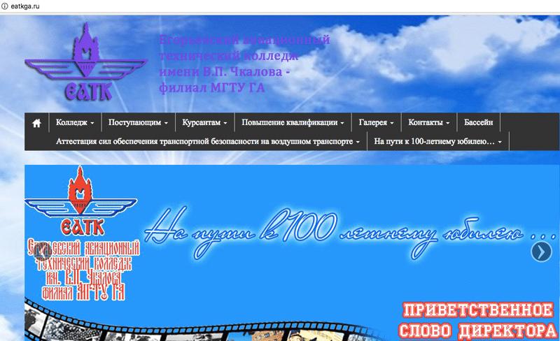 Егорьевский авиационно-технический колледж гражданской авиации
