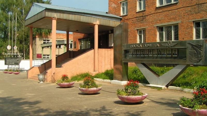Егорьевское авиационное техническое училище гражданской авиации