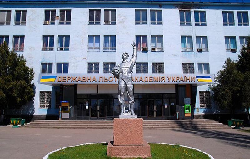 Кировоградское летное училище гражданской авиации