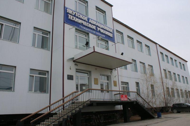 Якутское летное училище гражданской авиации