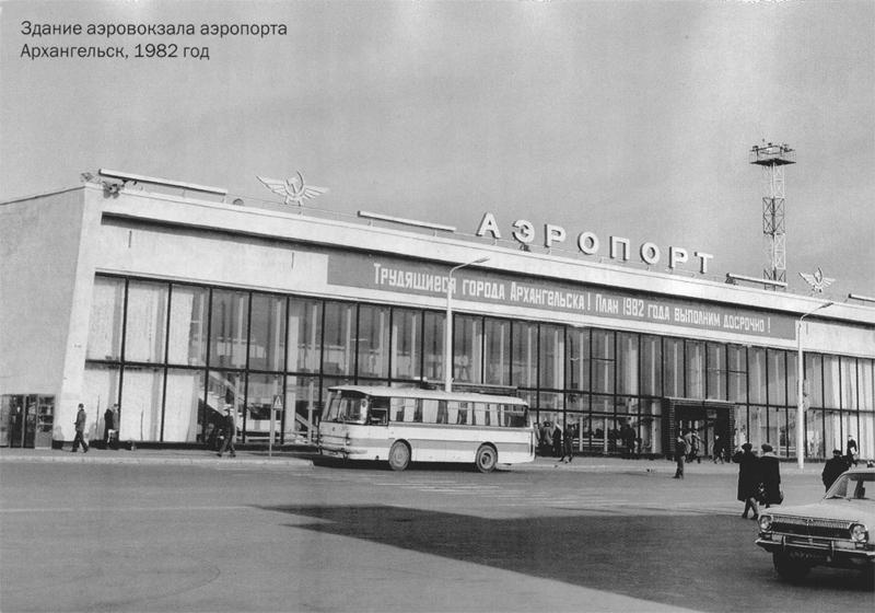 Телефон справочной аэропорта Архангельска Талаги