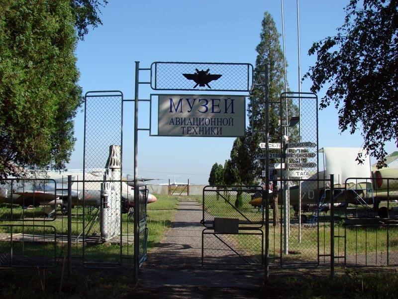 Музей авиационной техники Таганрог