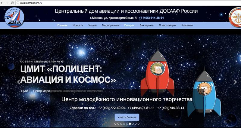 музей авиации и космонавтики в Москве официальный сайт