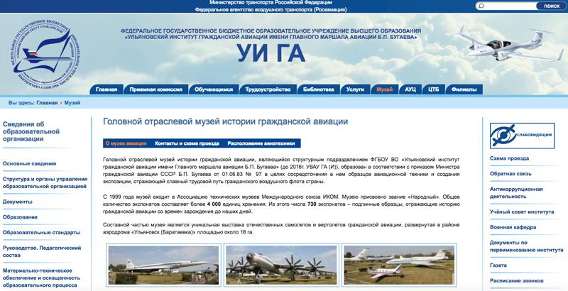 музей гражданской авиации в Ульяновске