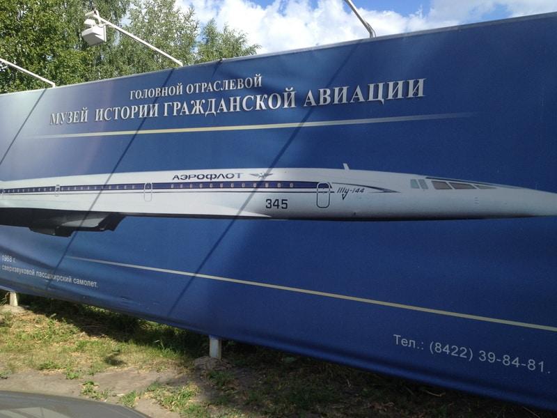 музей самолетов в Ульяновске