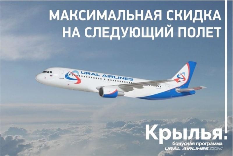 Зарегистрироваться в программе Крылья Уральских Авиалиний