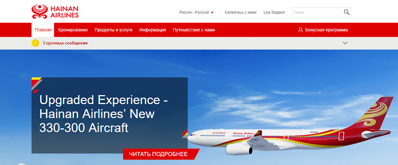 Hainan Airlines официальный сайт на русском