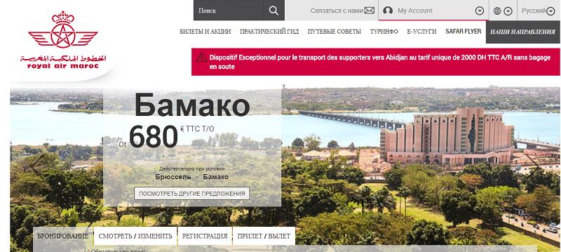 Royal Air Maroc официальный сайт