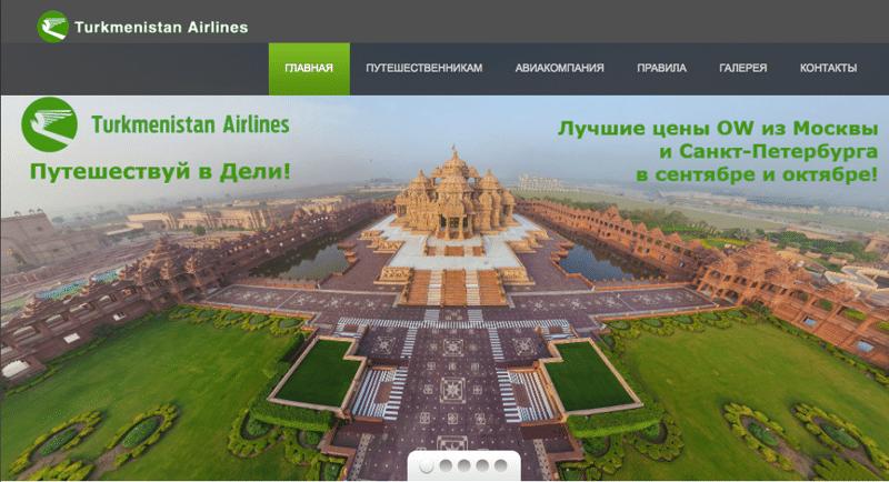 Туркменские Авиалинии официальный сайт