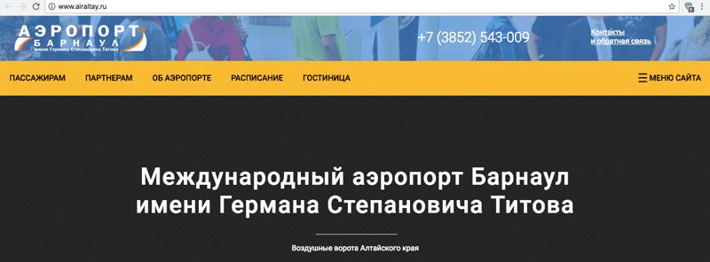 аэропорт Барнаул онлайн табло вылета и прилета