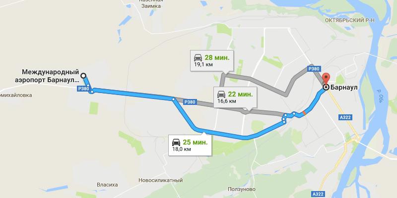 телефон справочной аэропорта Барнаула