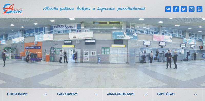 номер телефона справочной аэропорта Сургут