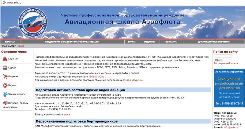 школа пилотов Аэрофлота официальный сайт