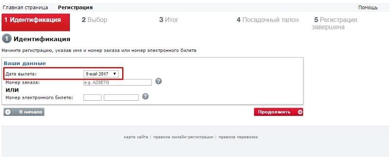 Зарегистрироваться на рейс Уральских Авиалиний онлайн по номеру билета