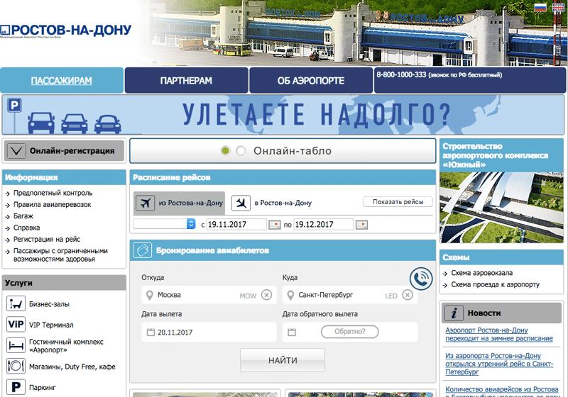 официальный сайт аэропорта Ростова-на-Дону