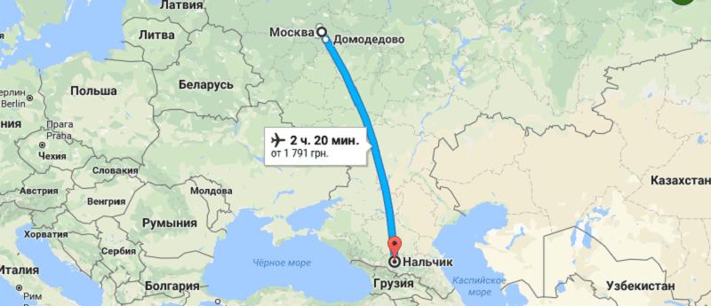 Время перелета Москва - Нальчик